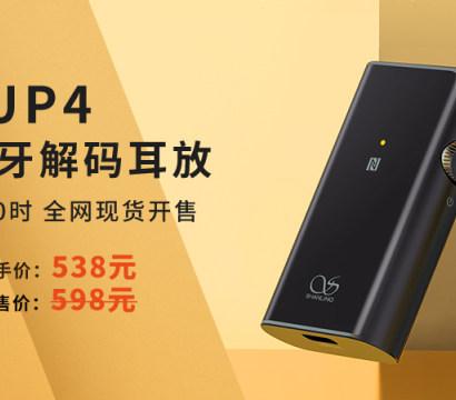 UP4正式全网现货开售。